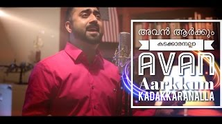 Athiravile song detail