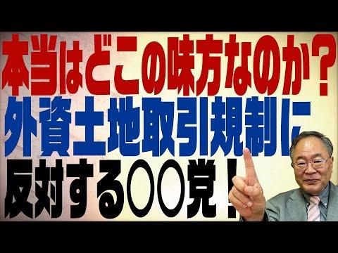 第120回 外資土地取引規制に反対する○○党はどこの味方なのか?