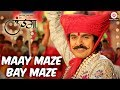 Maay Maze Bay Maze (Undga) Marathi Mp3 & Video Song Download