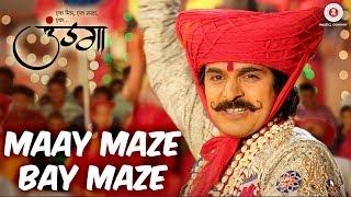 Maay Maze Bay Maze - Undga | Chinmay Sant, Swapnil Kanse, Bharat Jadhav & Dance Group |Nandesh Umap