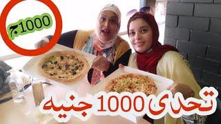تحدي البيتزا والكسبان هياخد 1000جنبه
