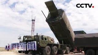 [中国新闻] 俄防长:俄仍愿就中短程导弹问题与美方对话 俄一直试图通过谈判挽回条约 | CCTV中文国际