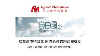 Publication Date: 2021-04-20 | Video Title: 【自由風自由PHONE】 女童遭虐待致死 團體倡設強制通報機