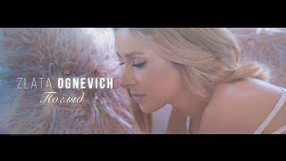 Смотреть клип Злата Огневич - Погляд