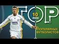 Мини-ТОП-10 популярных футболистов