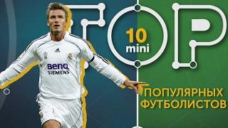 Мини ТОП 10 популярных футболистов