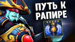 ПУТЬ К РАПИРЕ ШТОРМ ДОТА 2 - STORM SPIRIT DOTA 2
