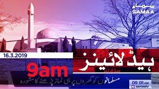 Samaa Headlines - 9am - 16 March 2019