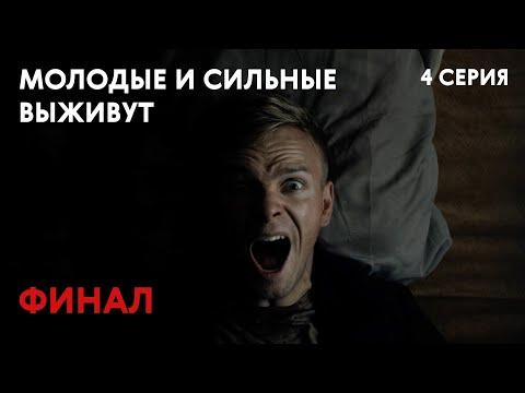 Сериал Молодые и сильные выживут 4 серия ФИНАЛ