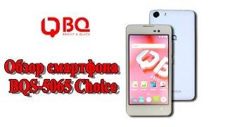 Обзор смартфона BQS-5065 Choice