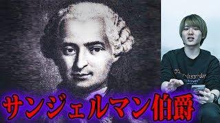 歴史上、最も謎に包まれた人物!!【都市伝説】