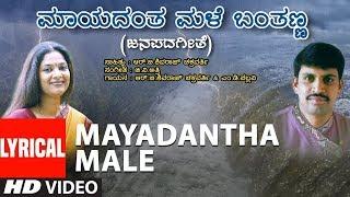 Mayadantha Male Banthanna Lyrical Video Song | M D Pallavi, R B Shivaraj Chakravathy | Kannada Folk