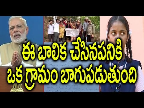 School girl letter to Prime Minister Narendra Modi works wonders | Entertainment by Slevin