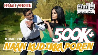NAAN KUDIKKA POREN - FEMALE VERSION | Tamil Boss Ponnu ft. David Billa & Vhysh Ranjan