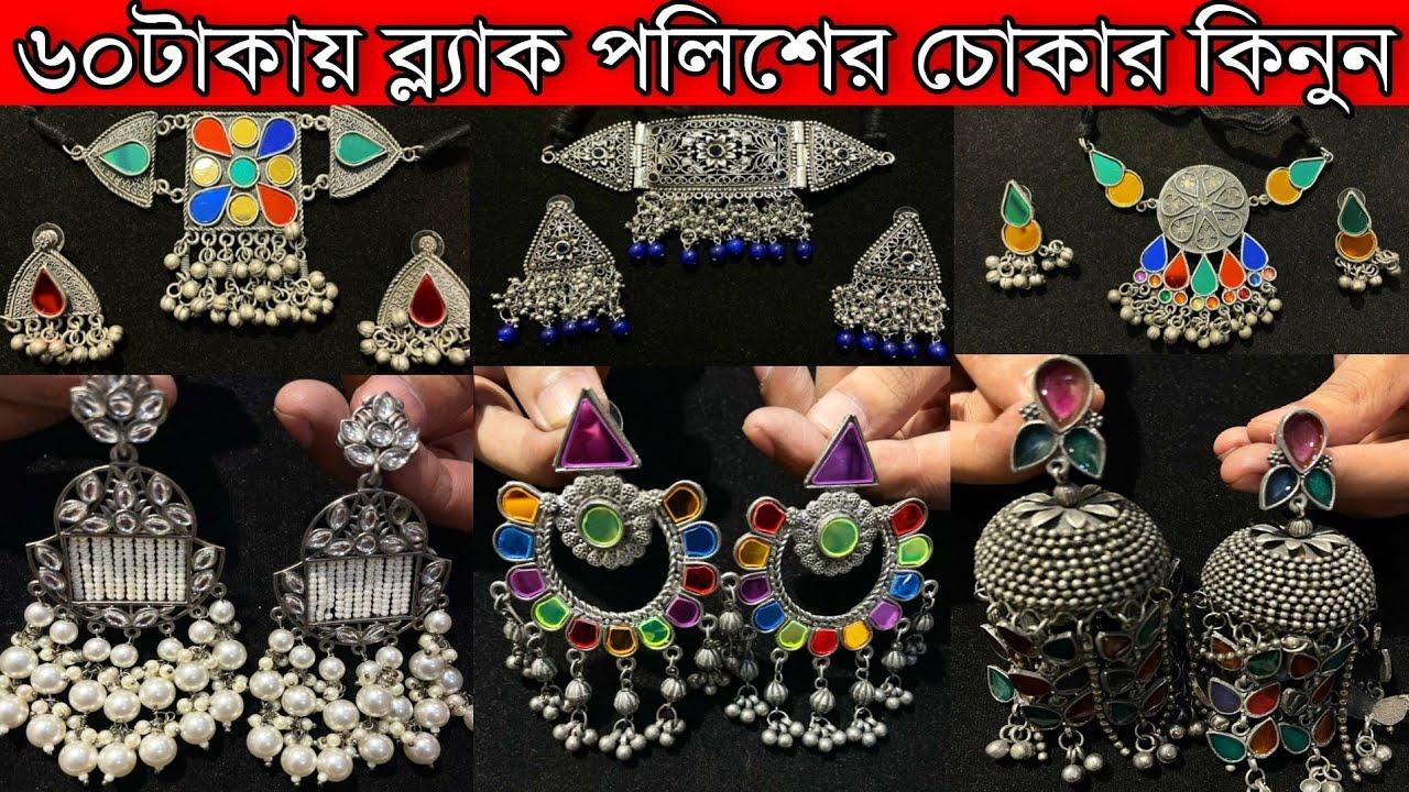 ৬০টাকা থেকে ব্ল্যাক পলিশের চোকার হোলসেল(Cheapest Black Polish Jewellery Barabazar Kolkata Wholesale)