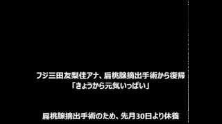 フジ三田友梨佳アナ、扁桃腺摘出手術から復帰「きょうから元気いっぱい...