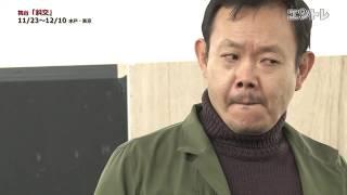 水戸芸術館主催公演「斜交」が11月23日から水戸芸術館で上演される。本...