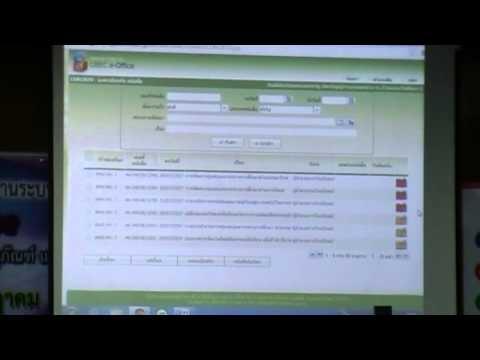 e-office 2557 งานสารบรรณ โรงเรียน