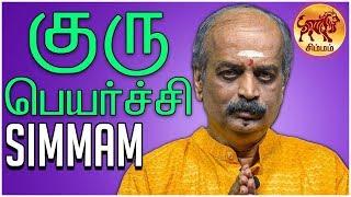Guru Peyarchi 2018 to 2019 - Simma Rasi - குரு பெயர்ச்சி பலன்கள் 2018 - Srirangam Ravi | 7338999105