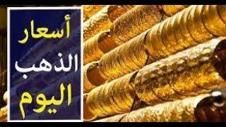 اسعار الذهب اليوم في السعودية الاثنين 12 نوفمبر 2018  بالريال السعودي والدولار الامريكي