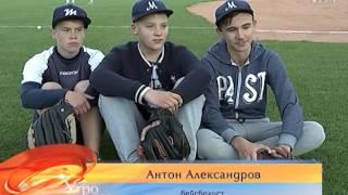Бейсбол в Беларуси: насколько развит этот спорт в нашей стране?