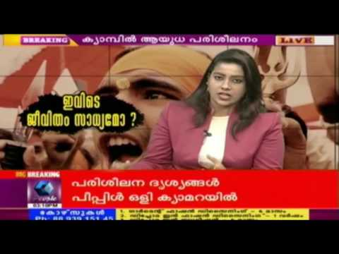 RSS Weapon Training In Schools Caught On People TV Sting Video | Part 2
