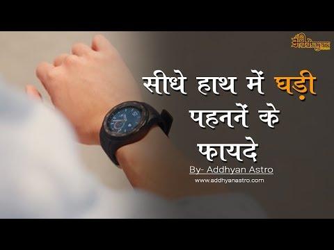 सीधे हाथ में घडी पहननें के फ़ायदे    Benefits Of Wearing Watch In Right Hand    By Adda All In One   