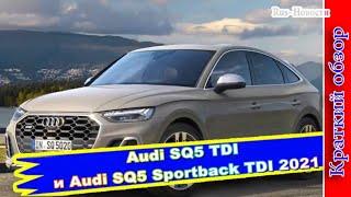 Авто обзор - Audi SQ5 TDI и Audi SQ5 Sportback TDI 2021: Дизельные топ-версии