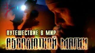 """""""Путешествие в мир абсолютной магии"""" фильм Виталия Сундакова"""