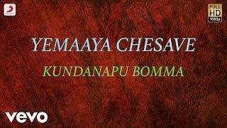 Yemaaya Chesave Kundanapu Bomma Lyric  Naga Chaitanya, Samantha . Rahman