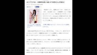 ホリプロTSC、京都府出身15歳 木下彩音さんが頂点に オリコン 9月23日(...