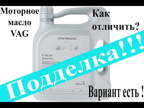 Внимание подделка! Моторного масла Vag group (skoda, Volkswagen, audi)
