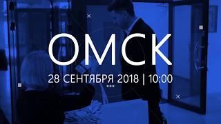 Банкротный клуб 28 сентября 2018 г.Омск
