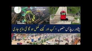 Peshawar Metro Bus New Latest News And Updates 21 MAY 2018 : brt Peshawar  smart professor