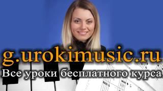 Простые аккорды ноты vse.urokimusic.ru
