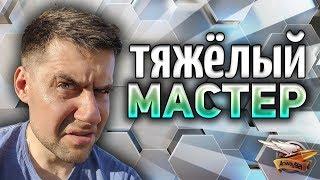 15 МАСТЕРОВ - На танках, которые я ненавижу - БОЛЬ-ШОУ - Часть 2
