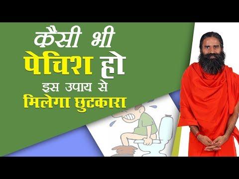 कैसी भी पेचिश हो, इस उपाय से मिलेगा छुटकारा | Swami Ramdev