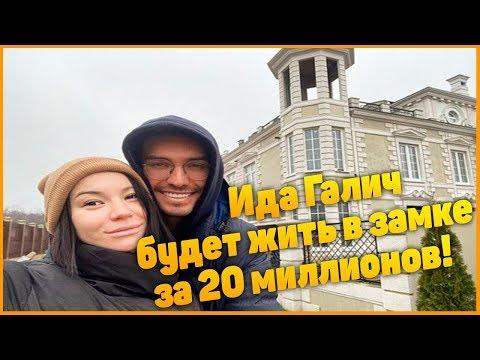 Ида Галич купила замок в ипотеку
