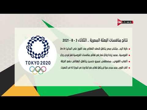 Download نتائج منافسات البعثة المصرية .. الثلاثاء 3-8-2021 - 60 دقيقة طوكيو