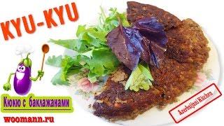 Кю кю Азербайджанская кухня