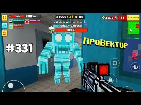Pixel Gun 3D 16.2 - Первый РЕЙД 💀 Новый Режим (331 серия)