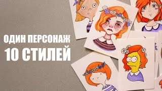 - Style Challenge Drawing Рисую в разных стилях