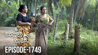 Kopi Kade  | Episode 1749 - (2020-01-12) | ITN Thumbnail