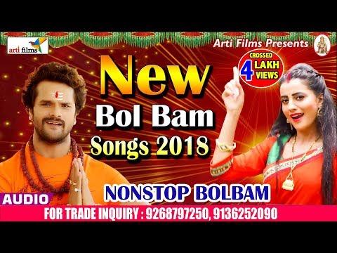 #New Bol Bam Song 2018 || न्यू  बोल बम सांग || Audio Jukebox || Nonstop Bhojpuri Bol Bam Song