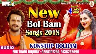New Bol Bam Song 2018 न्यू बोल बम सांग Audio Jukebox Nonstop Bhojpuri Bol Bam Song