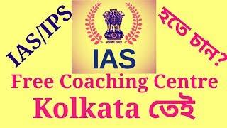 Free Wbcs Coaching