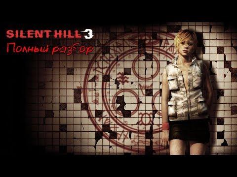 Silent Hill 3 - Полный разбор (сюжет, персонажи, монстры, секреты)