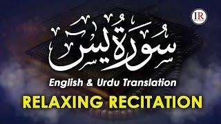 Relaxing Recitation of Surah Yaseen | Surah Yaseen Tilawat with Subtitles Hindi Urdu & English, IR