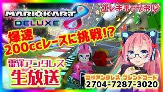 [LIVE] 【マリオカート8DX】200cc!!視聴者参加型!!!バトル!!!いきます!!!!!【雷輝アンタレス】