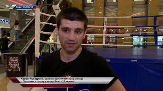 "Карен Чухаджян: ""Хочу стать абсолютным чемпионом мира"""
